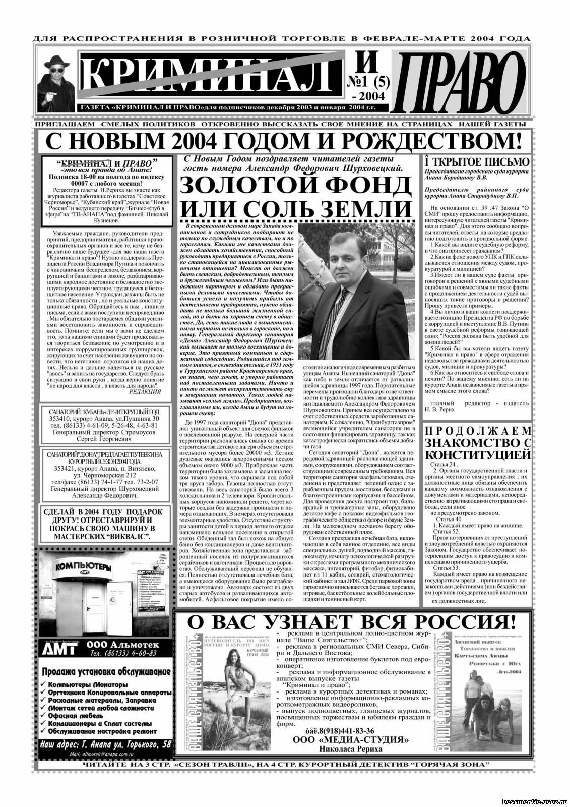 Газета криминал картинки